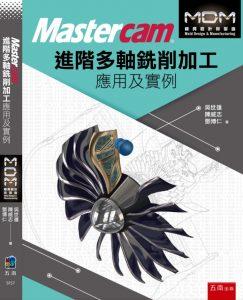 MasterCAM進階多軸銑削加工-應用及實例