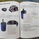 MasterCAM進階多軸銑削加工-應用及實例6