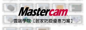 Mastercam 雲端學院【台灣0確診優惠方案】